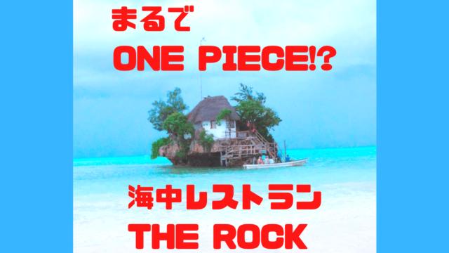 THE ROCK ザンジバル