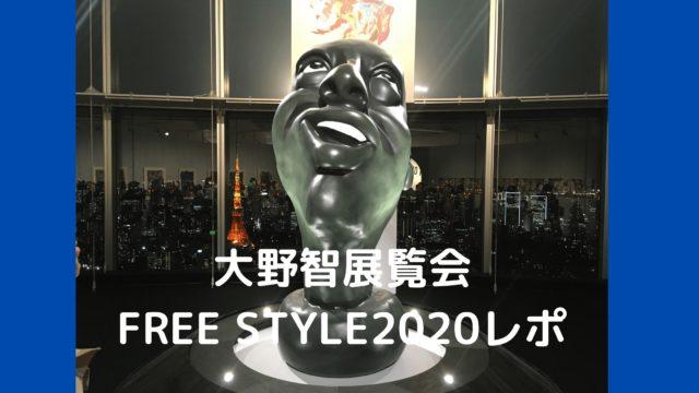 大野智FREESTYLE2020
