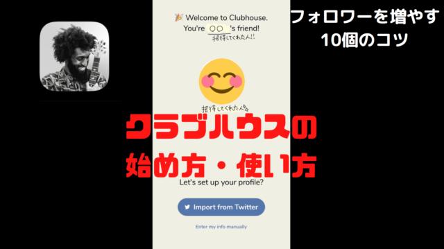 CLUBHOUSEクラブハウス始め方使い方フォロワーアップのコツ