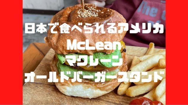 【蔵前McLean】マクレーンオールドバーガースタンドはボリューム満点!【アメリカ】#日本にいながら世界制覇