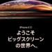 【iPhone新作発表】徹底比較!iPhoneXS, MAX, XR何が違う?!